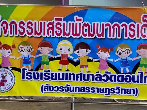 การจัดกิจกรรมเสริมพัฒนาการเด็กปฐมวัย